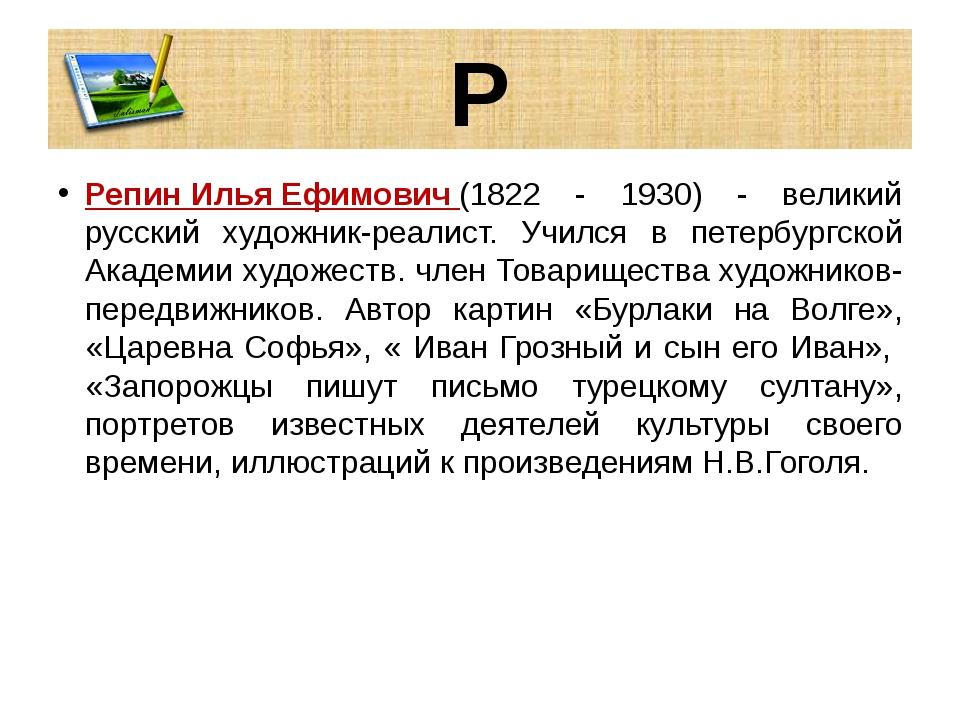 Р Репин Илья Ефимович (1822 - 1930) - великий русский художник-реалист. Училс...