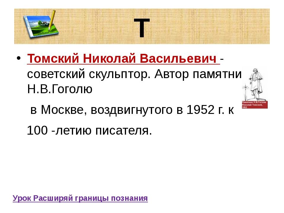 Т Томский Николай Васильевич - советский скульптор. Автор памятника Н.В.Гогол...