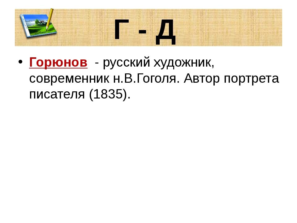 Г - Д Горюнов - русский художник, современник н.В.Гоголя. Автор портрета писа...