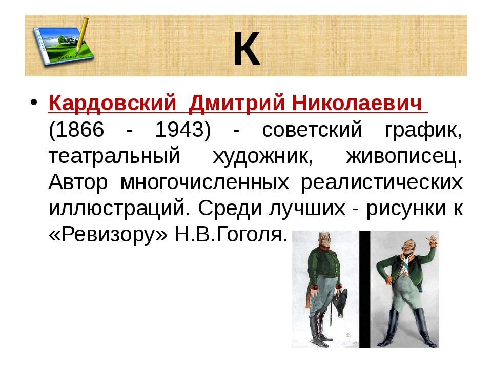 К Кардовский Дмитрий Николаевич (1866 - 1943) - советский график, театральный...