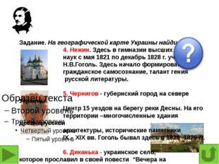 Виртуальная экскурсия по гоголевским местам «Гоголь и Украина» Задание На ге