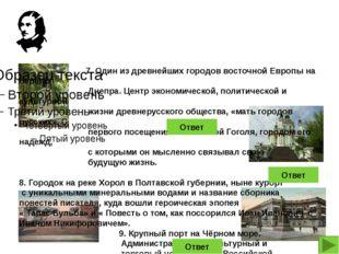 Виртуальная экскурсия по гоголевским местам « Россия – Западная Европа» Зада