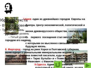 Виртуальная экскурсия по гоголевским местам «Гоголь и Украина» Задание. На г