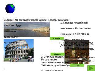 Виртуальная экскурсия по гоголевским местам «Гоголь и Украина» 7.Киев -один