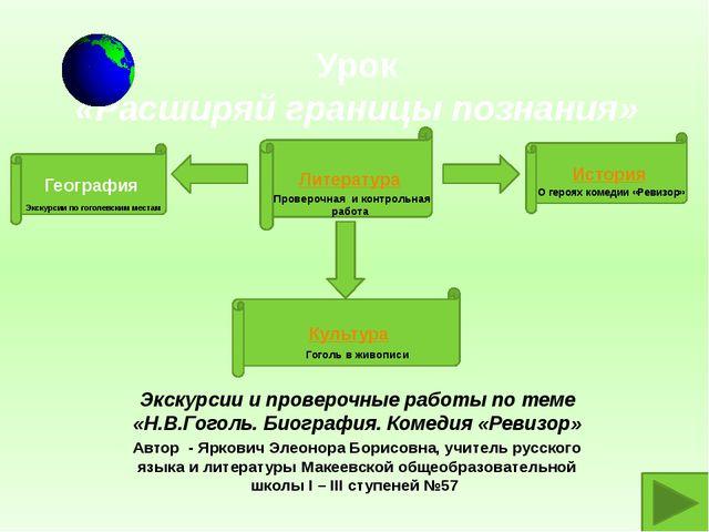 Урок «Расширяй границы познания» Экскурсии и проверочные работы по теме «Н.В....