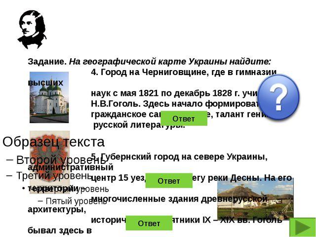 Виртуальная экскурсия по гоголевским местам «Гоголь и Украина» 7. Один из др...