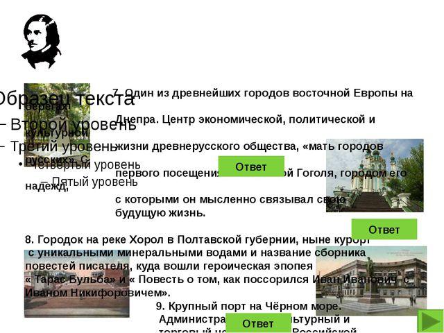Виртуальная экскурсия по гоголевским местам « Россия – Западная Европа» Зада...