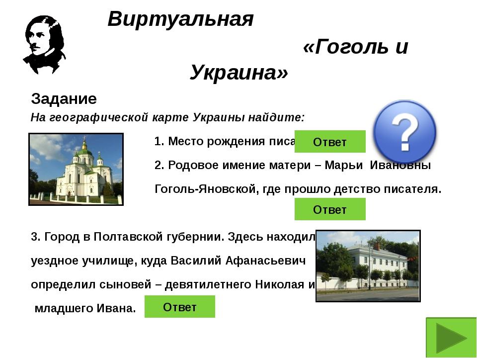 Виртуальная экскурсия по гоголевским местам «Гоголь и Украина» Задание На ге...
