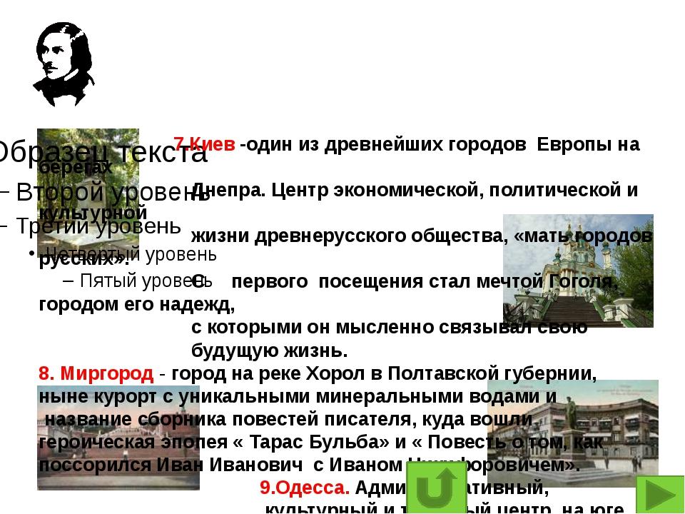 Виртуальная экскурсия по гоголевским местам «Гоголь и Украина» Задание. На г...