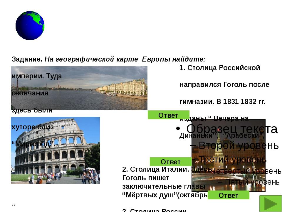 Виртуальная экскурсия по гоголевским местам «Гоголь и Украина» 7.Киев -один...