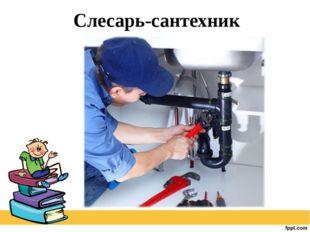 Слесарь-сантехник