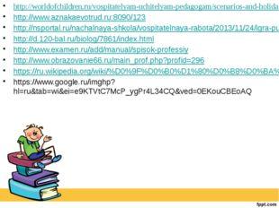 http://worldofchildren.ru/vospitatelyam-uchitelyam-pedagogam/scenarios-and-ho