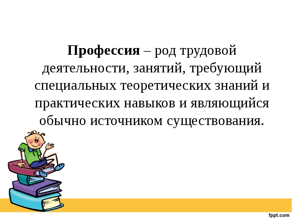 Профессия – род трудовой деятельности, занятий, требующий специальных теорети...