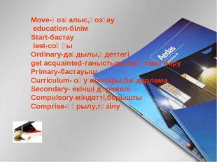 Move-қозғалыс,қозғау education-білім Start-бастау last-соңғы Ordinary-дағдылы