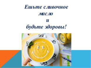 Ешьте сливочное масло и будьте здоровы!