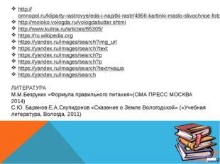 http://omnopol.ru/kliparty-rastrovye/eda-i-napitki-rastr/4966-kartinki-maslo