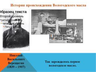 История происхождения Вологодского масла Николай Васильевич Верещагин (1839 –