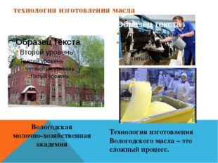 технология изготовления масла Вологодская молочно-хозяйственная академия Техн