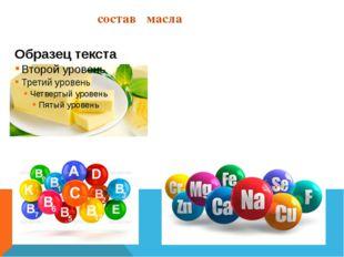 немного: кальция, фосфора, калия, селена, йода много: витаминовА,Е,ДК. со