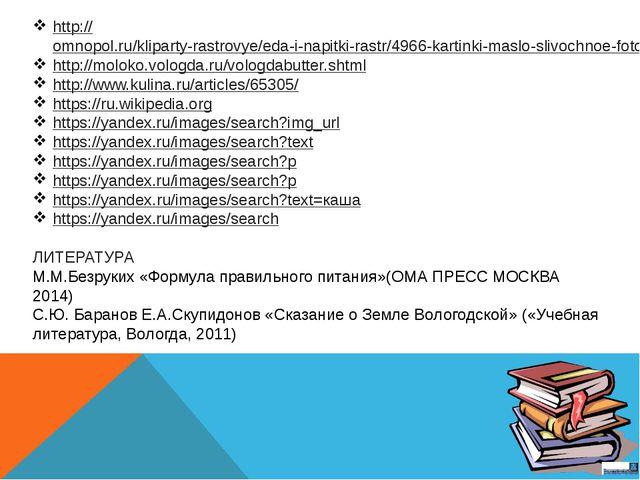 http://omnopol.ru/kliparty-rastrovye/eda-i-napitki-rastr/4966-kartinki-maslo...