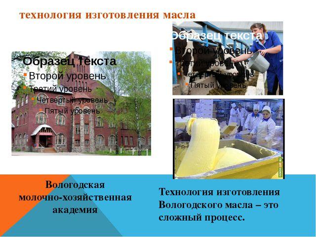 технология изготовления масла Вологодская молочно-хозяйственная академия Техн...