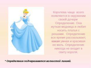 Королева чаще всего появляется в окружении своей дочери Определение. Она жутк