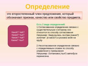 Определение Есть 2 вида определений: 1.Согласованное определение связано с су