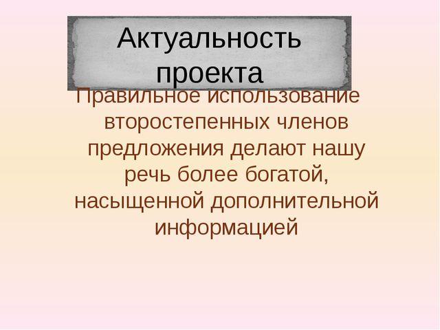 Актуальность проекта Правильное использование второстепенных членов предложен...