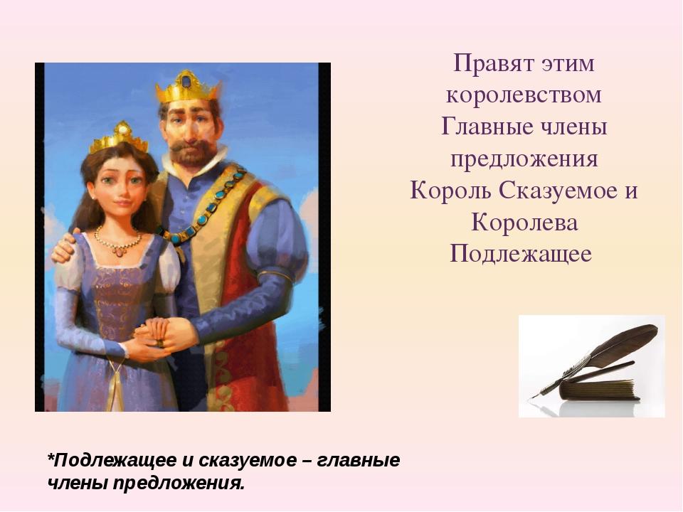 Правят этим королевством Главные члены предложения Король Сказуемое и Королев...