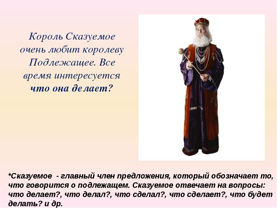 Король Сказуемое очень любит королеву Подлежащее. Все время интересуется что...