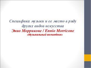 Специфика музыки и ее место в ряду других видов искусства Энио Морриконе / En