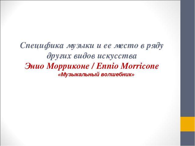 Специфика музыки и ее место в ряду других видов искусства Энио Морриконе / En...
