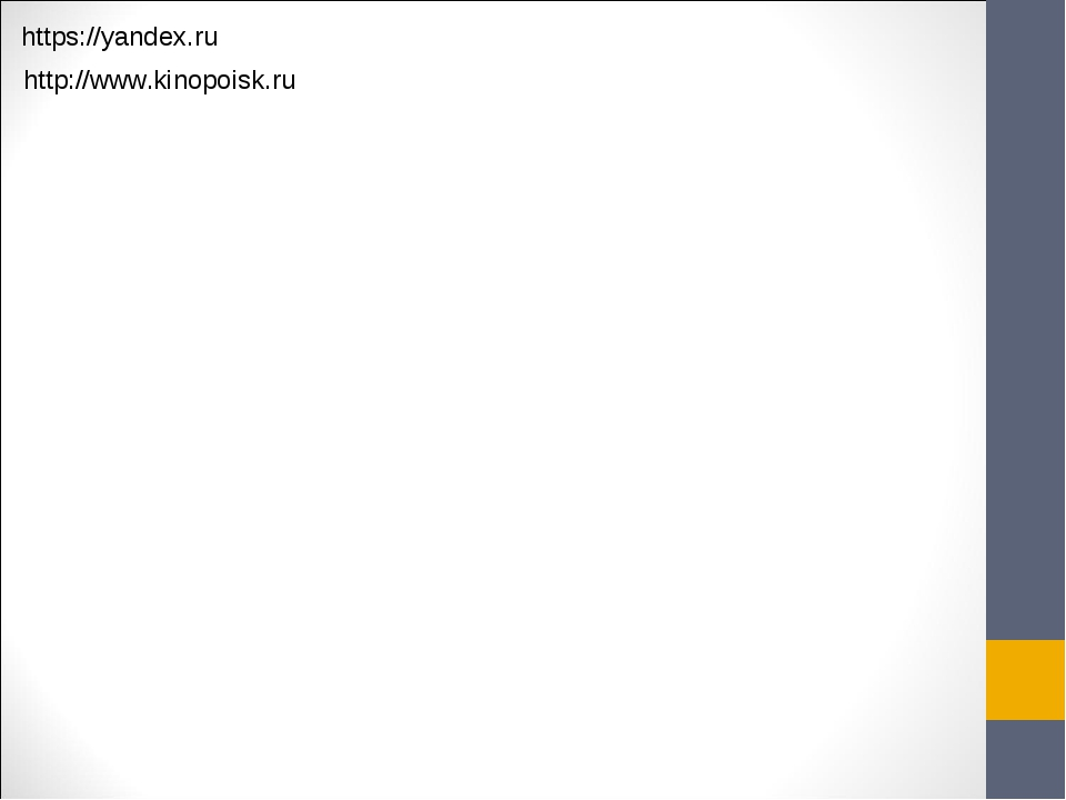 https://yandex.ru http://www.kinopoisk.ru