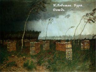 И.Левитан. Буря. Дождь.