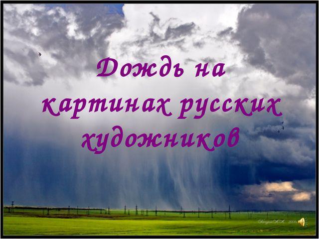 Дождь на картинах русских художников
