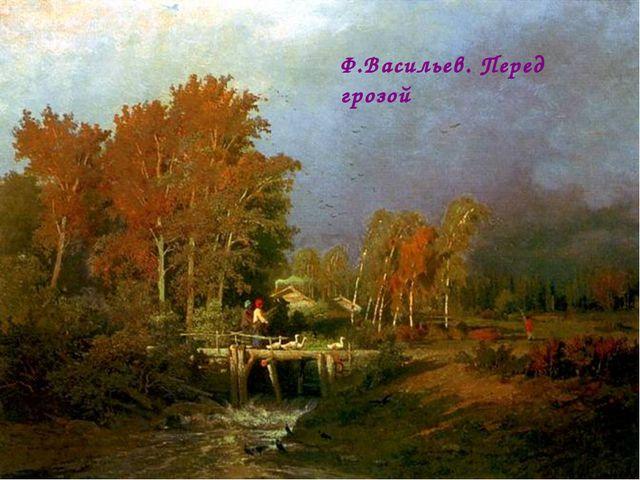 Ф.Васильев. Перед грозой