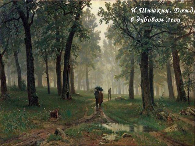И.Шишкин. Дождь в дубовом лесу