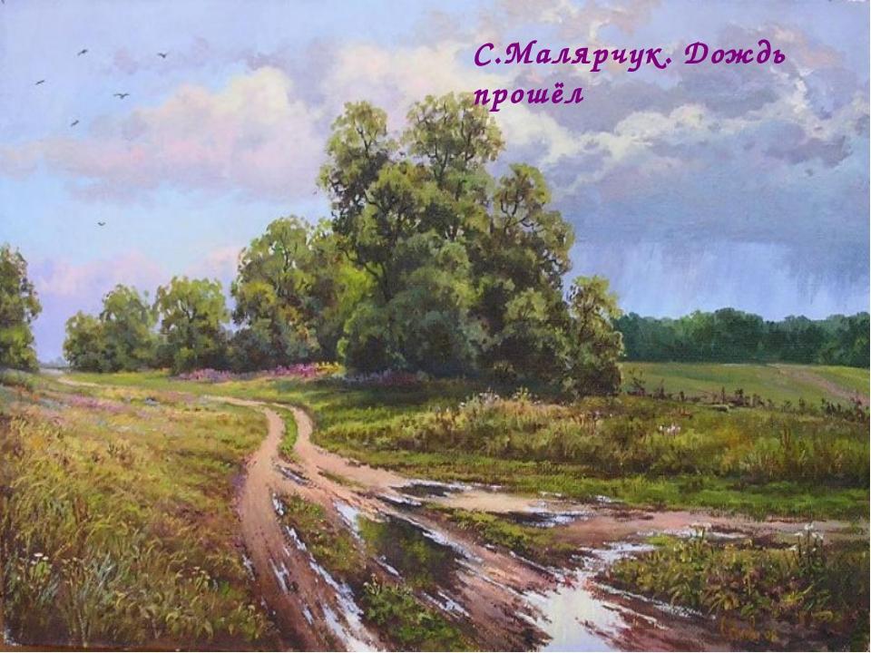 С.Малярчук. Дождь прошёл