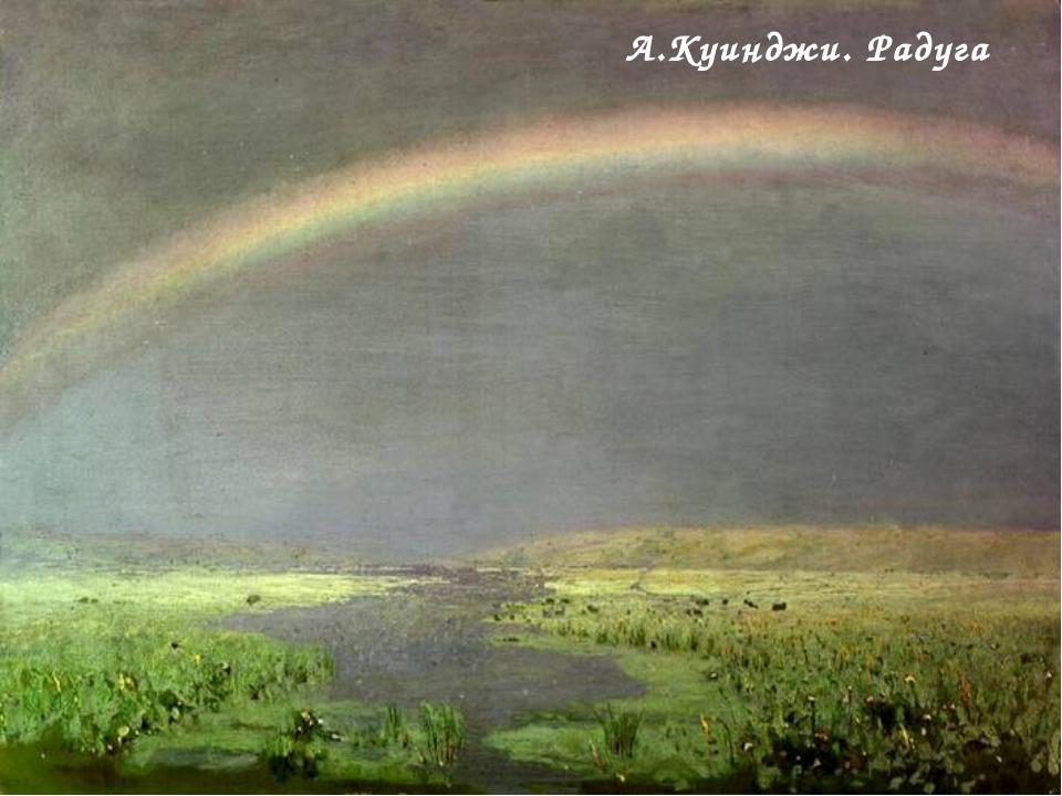 А.Куинджи. Радуга