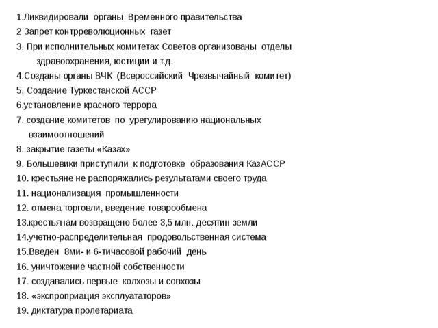 1.Ликвидировали органы Временного правительства 2 Запрет контрреволюционных г...