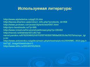 Используемая литература: http://www.alphabetos.ru/pg/115.htm http://kpoxa.kha