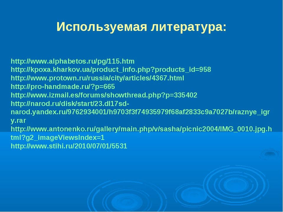 Используемая литература: http://www.alphabetos.ru/pg/115.htm http://kpoxa.kha...