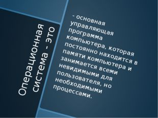 Операционная система - это - основная управляющая программа компьютера, котор