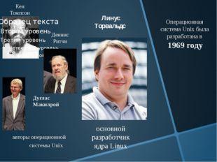 авторы операционной системы Unix  Кен Томпсон Операционная системаUnix был