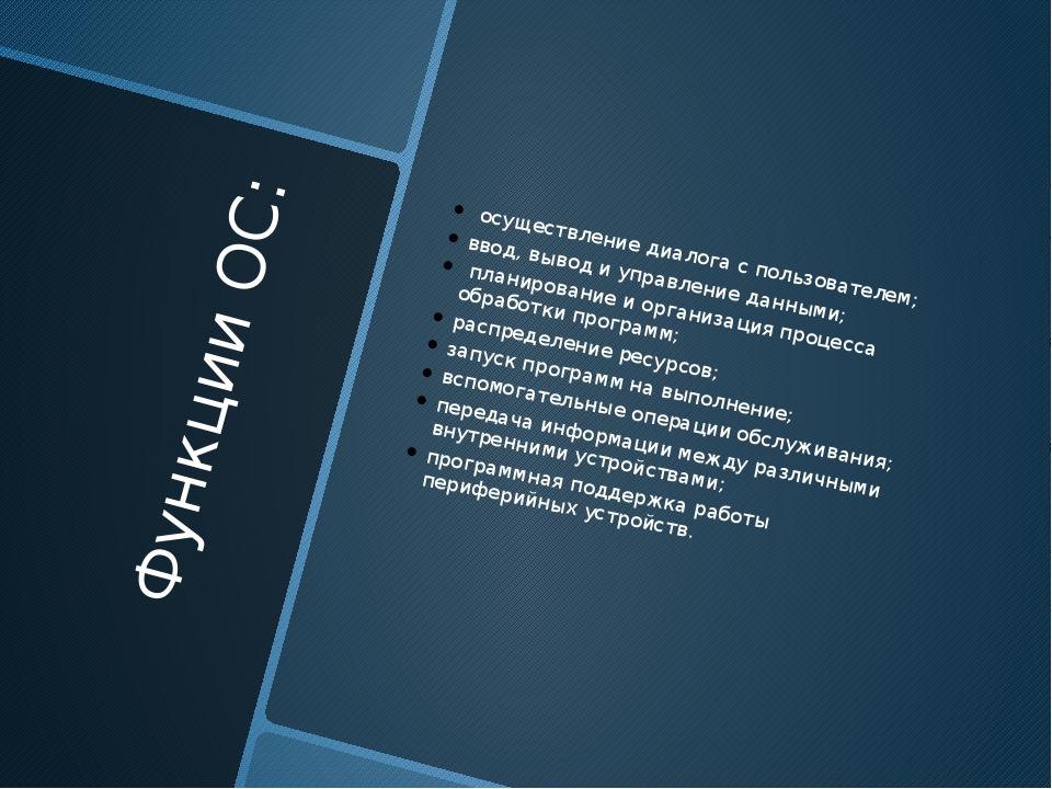 Функции ОС: осуществление диалога с пользователем; ввод, вывод и управление...