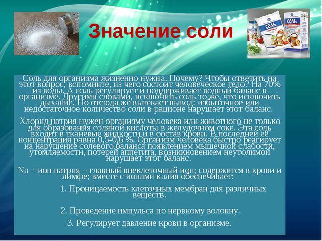 Значение соли Соль для организма жизненно нужна. Почему? Чтобы ответить на эт...