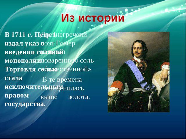 Из истории Древнегречеий поэт Гомер называл поваренную соль «божественной» В...
