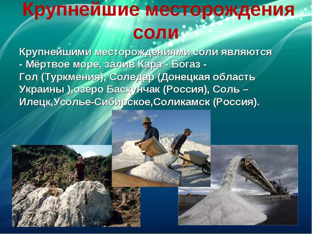 Крупнейшие месторождения соли Крупнейшими месторождениями соли являются -Мё...