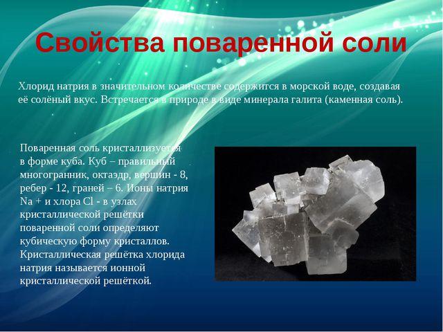 Свойства поваренной соли Хлори́д на́трия химическое соединение NaCl, натриева...