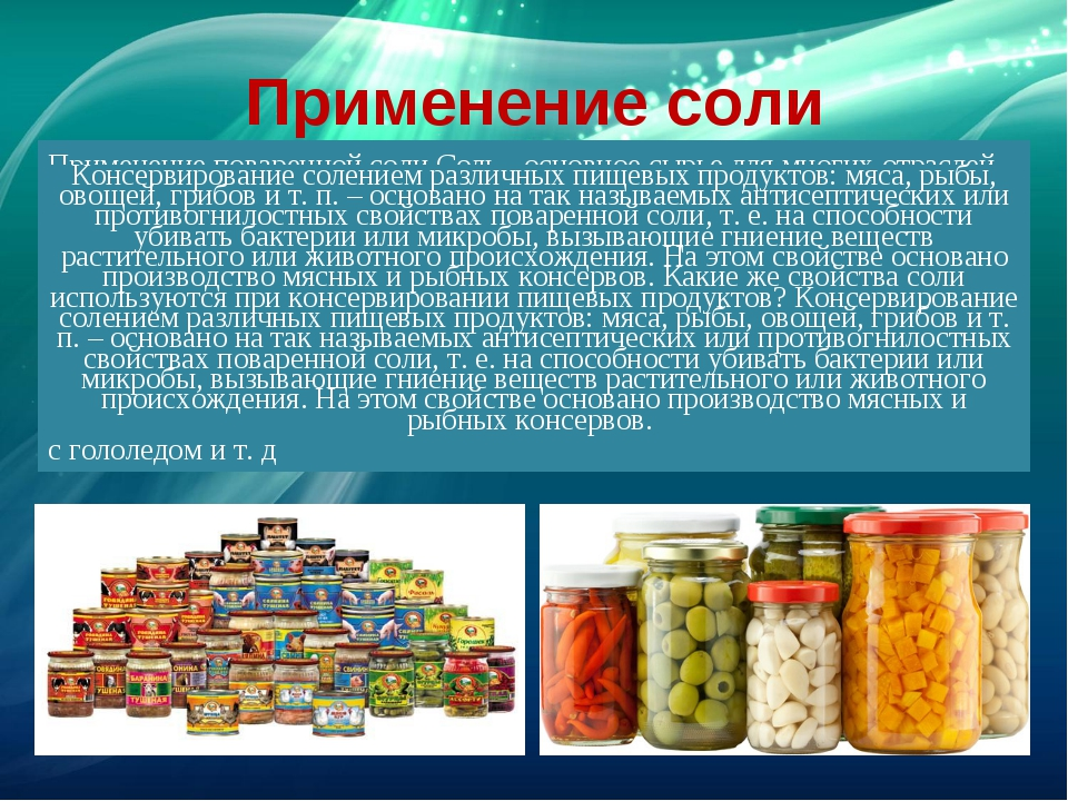 Применение соли Применение поваренной соли Соль - основное сырье для многих о...